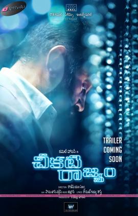 kamalhasan s movie cheekati rajyam movie poster first look