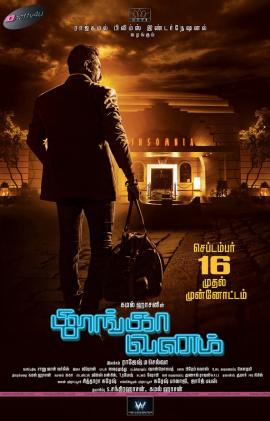 kamalhasan s thoongavanam movie posters first look