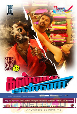 Kanna Pinna Tamil Movie Design Photos