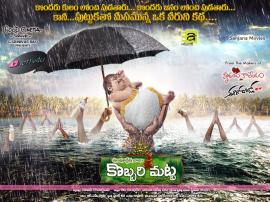 kobbari matta movie digital poster fist look