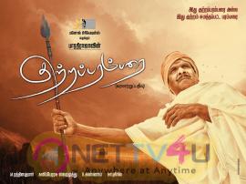 Kutra Paramparai Tamil Movie Posters Tamil Gallery