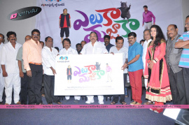 logo launch stills of telugu movie yeluka majaka