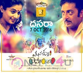 Mana Oori Ramayanam Telugu Movie Release Date Posters Telugu Gallery