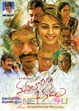 Manalo Okadu Movie Dussehra Exotic Poster
