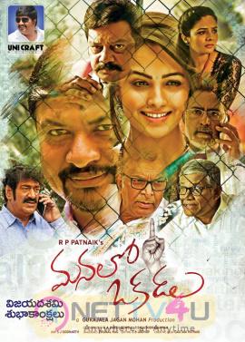 Manalo Okadu Movie Dussehra Exotic Poster Telugu Gallery