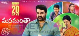 Manamantha Telugu Movie Running Sucessfully 20days Wallapapers Telugu Gallery