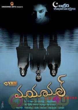 Maya Mall Telugu Movie Bakrid Poster Telugu Gallery