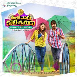 Meelo Yevaru Kotiswarudu New Telugu Movie Stills & Posters Telugu Gallery