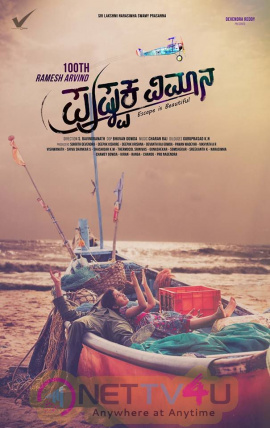 Mungaru Male 2 Kannada Movie Beautiful Photos & Posters