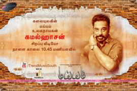 maiem movie audio launch invitation