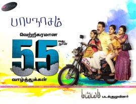 maiem team wishes papanasam movie success