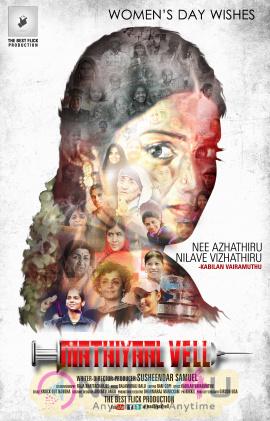 Mathiyaal Vell Movie Posters Stills Tamil Gallery