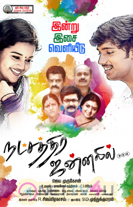 Natchathira Jannalil Movie High Quality Posters Tamil Gallery