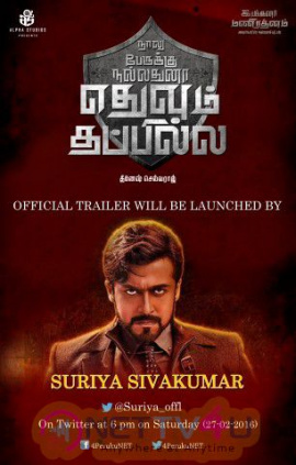 Naalu Perukku Nallathuna Eduvum Thappila Press Release & Official Trailer Launch Poster Tamil Gallery