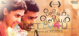 Oliyum Oliyum Short Film Excellent Posters Tamil Gallery
