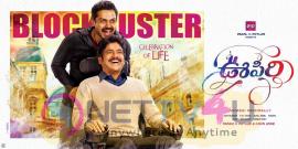 Oopiri Telugu Movie Blockbuster Wallpapers Telugu Gallery