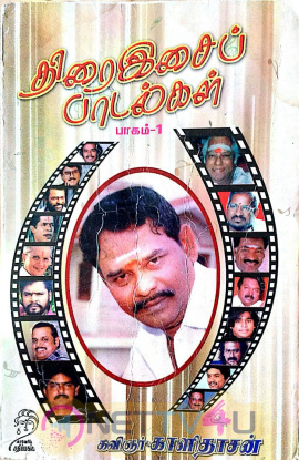 Photos Of Songwriter & Poeter Kalidasan Died Tamil Gallery