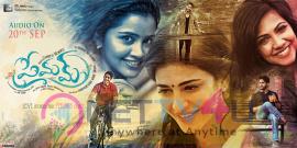 Premam Telugu Movie Audio Release Date Poster Telugu Gallery