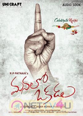 RP Patnaik Manalo Okkadu Movie 1st Look Raksha Bandhan Wishes Wallpaper Telugu Gallery