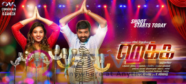 Rekka Tamil Movie First Look Attractive Posters