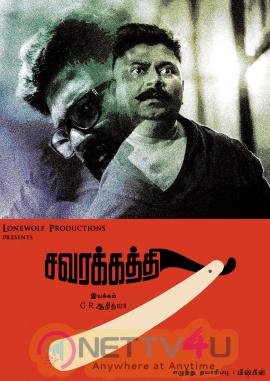 Savarakaththi Tamil Movie Dazzling Wallpaper Tamil Gallery