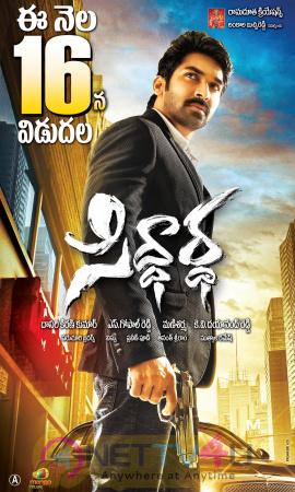 Siddardha Telugu Movie  Release Date Posters
