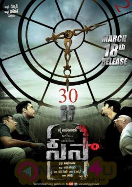 Seesa Movie Posters And  Latest Photos Telugu Gallery