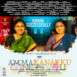 Tamil Movie Amma Kanakku Online Good Looking Poster Tamil Gallery