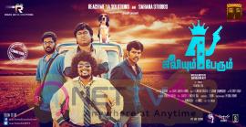 Tamil Movie Julieum 4 Perum Classic Poster