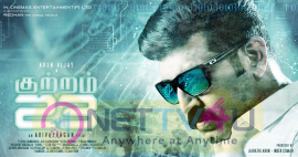 Tamil Movie Kuttram 23 First Look Attractive Posters Tamil Gallery