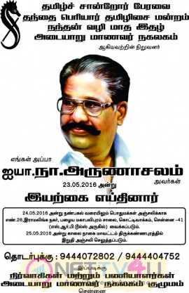 Tamil Scholars Forum Founder N. Arunachalam Passes Away