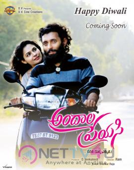 Telugu Movie Andala Preyasi Diwali Posters  Telugu Gallery