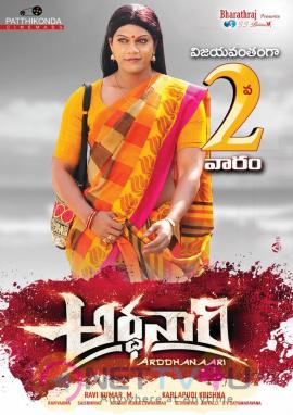 Telugu Movie Ardhanaari Weekend Gorgeous Posters