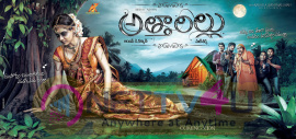 Telugu Movie Attarillu First Look Poster