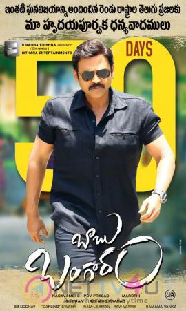 Telugu Movie Babu Bangaram 50 Days Wallpaper Telugu Gallery