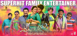 Telugu Movie Chuttalabbayi Grand Poster Telugu Gallery