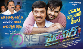 Telugu Movie Hyper Hit Poster Telugu Gallery