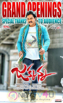 Telugu Movie Jakkanna Grand Openings Special Thanks To Audience Poster Telugu Gallery