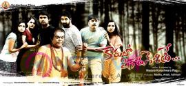 Telugu Movie Karulo Shikarukelithe Attractive Posters