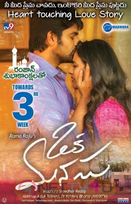 Telugu Movie Oka Manasu Towards 3rd Week Lovely Poster Telugu Gallery