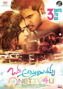Telugu Movie Okka Ammayi Thappa 3 Days To Go Good Looking Wallpaper Telugu Gallery