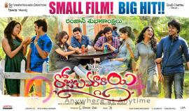 Telugu Movie Rojulu Marayi Ramzan Wishes Attractive Wallpapers Telugu Gallery