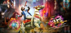 Thikka Telugu Movie  First Look Poster Telugu Gallery