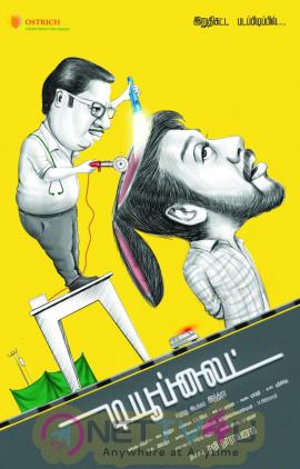 Tube Light Tamil Movie Lovely Stills Tamil Gallery