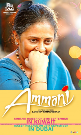 tamil movie ammani movie stills and posters