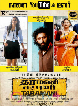 Taramani Teaser From May 21st Charming Wallpaper Tamil Gallery