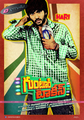 telugu cinema guntur talkies first look