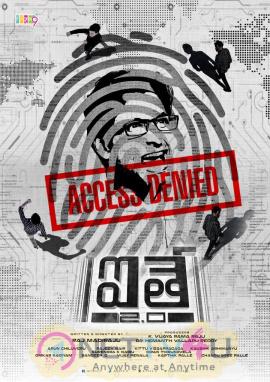 Telugu Movie Aithe 2.0 Latest Poster Telugu Gallery