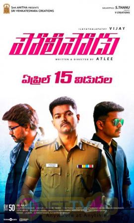 Telugu Movie Policeodu Release Date Poster Telugu Gallery