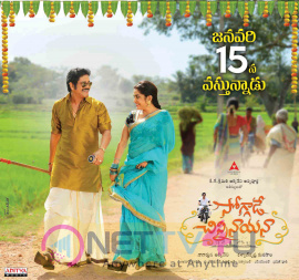 telugu movie soggade chinni nayana posters